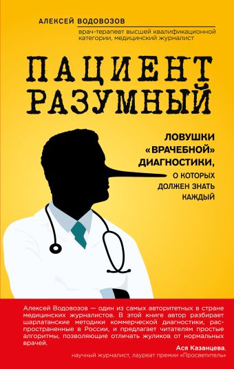 """Пациент Разумный. Ловушки """"врачебной"""" диагностики, о которых должен знать каждый Водовозов А.В."""