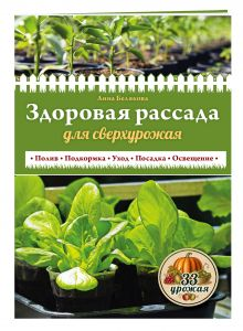 Белякова А.В. - Здоровая рассада для сверхурожая обложка книги