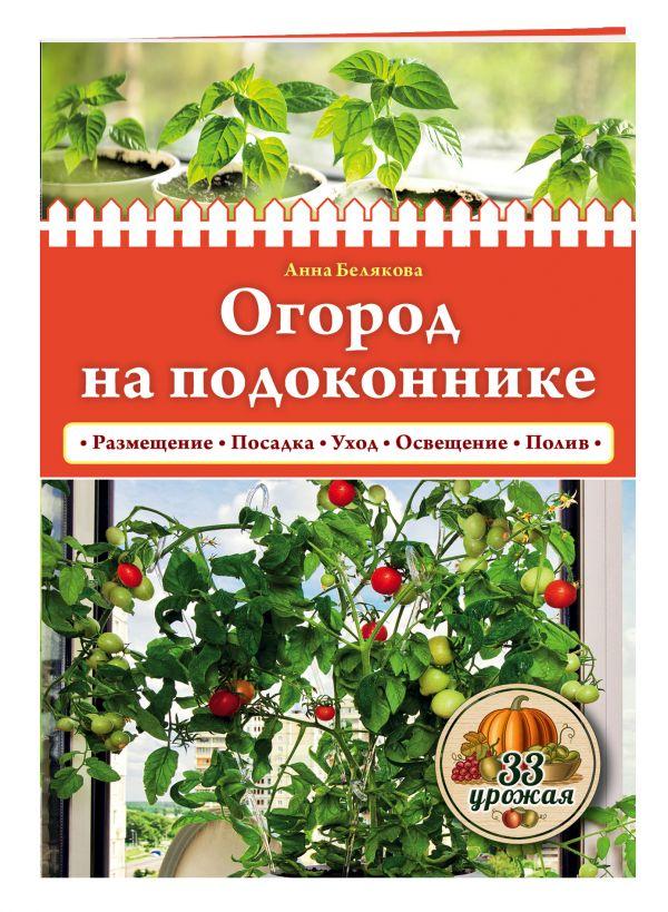 Огород на подоконнике Белякова А.В.