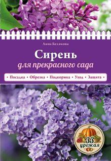 Обложка Сирень для прекрасного сада