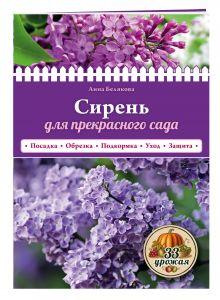 Белякова А.В. - Сирень для прекрасного сада обложка книги