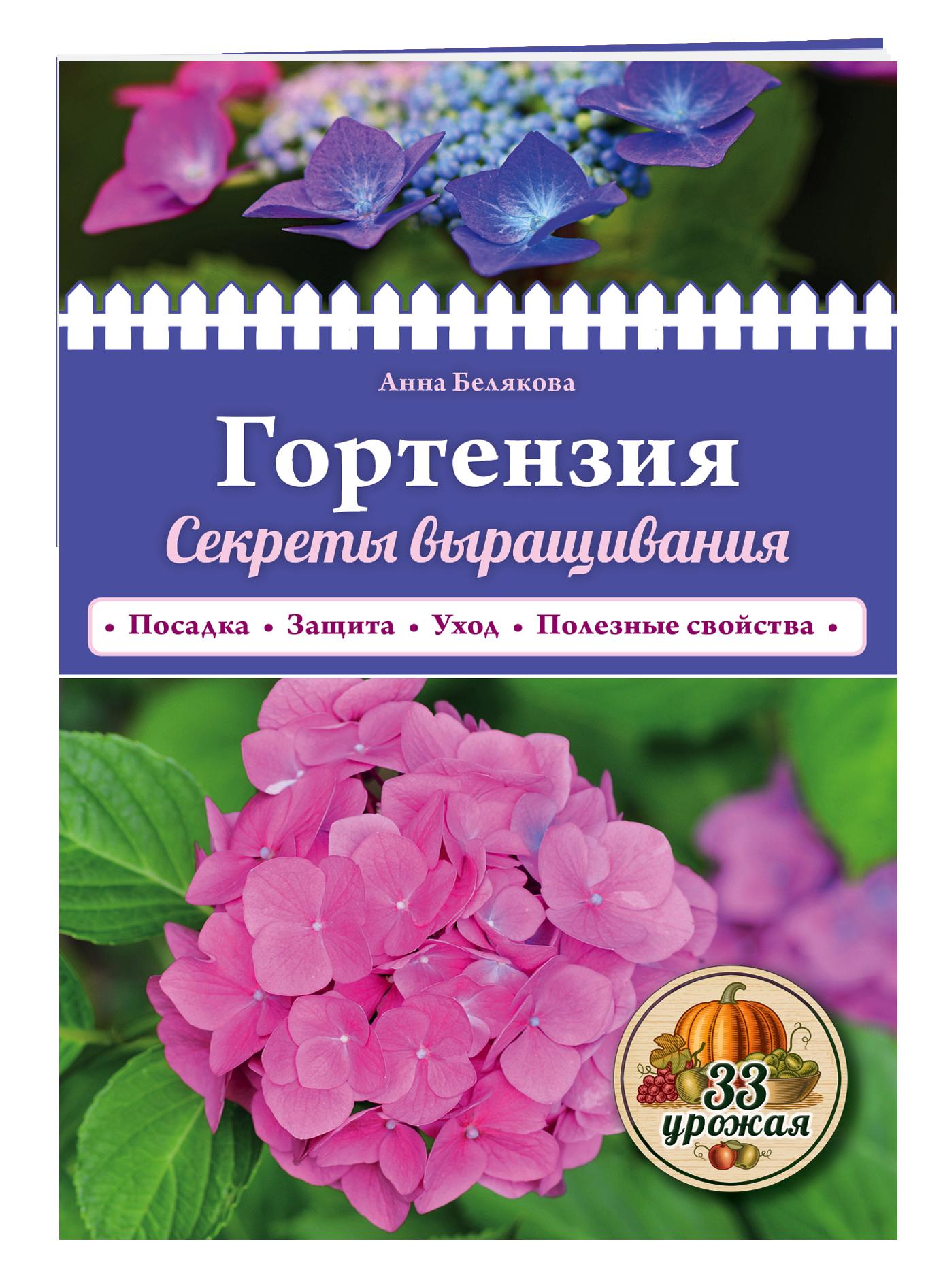 Гортензия. Секреты выращивания ( Белякова А.В.  )