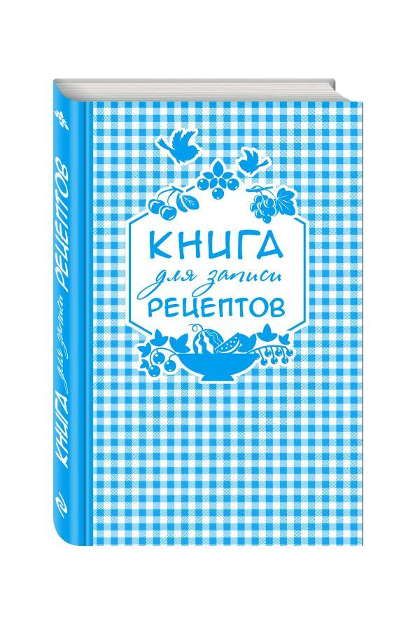 Книга для записи любимых рецептов (синяя клеточка) а5