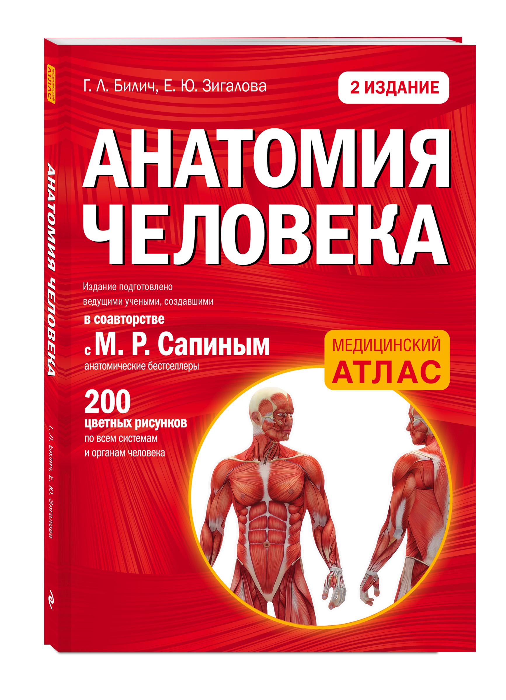 Билич Г.Л., Зигалова Е.Ю. Анатомия человека: 2 издание атлас билич крыжановский