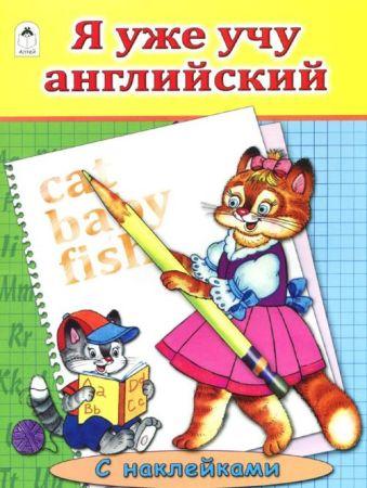 Я уже учу английский.(азбука с наклейками А4)