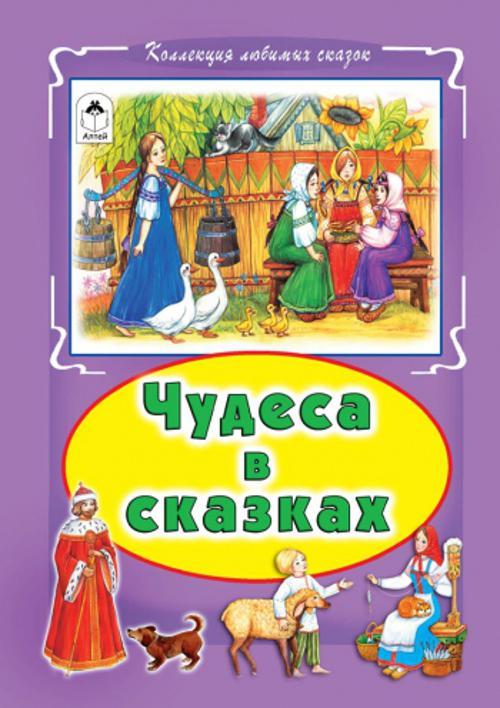 Чудеса в сказках (Коллекция любимых сказок)