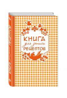 - Книга для записи любимых рецептов (оранжевая клеточка) а5 обложка книги