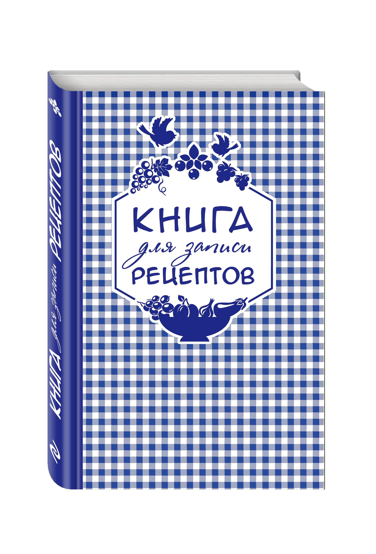 Книга для записи любимых рецептов (фиолетовая клеточка) а5