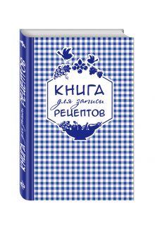 - Книга для записи любимых рецептов (фиолетовая клеточка) а5 обложка книги
