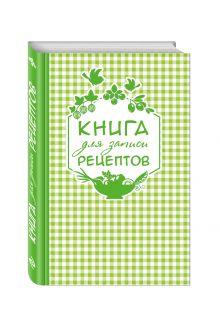 - Книга для записи любимых рецептов (салатовая клеточка) а5 обложка книги