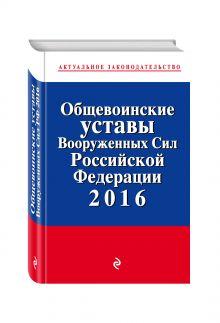 - Общевоинские уставы Вооруженных сил Российской Федерации 2016 год обложка книги