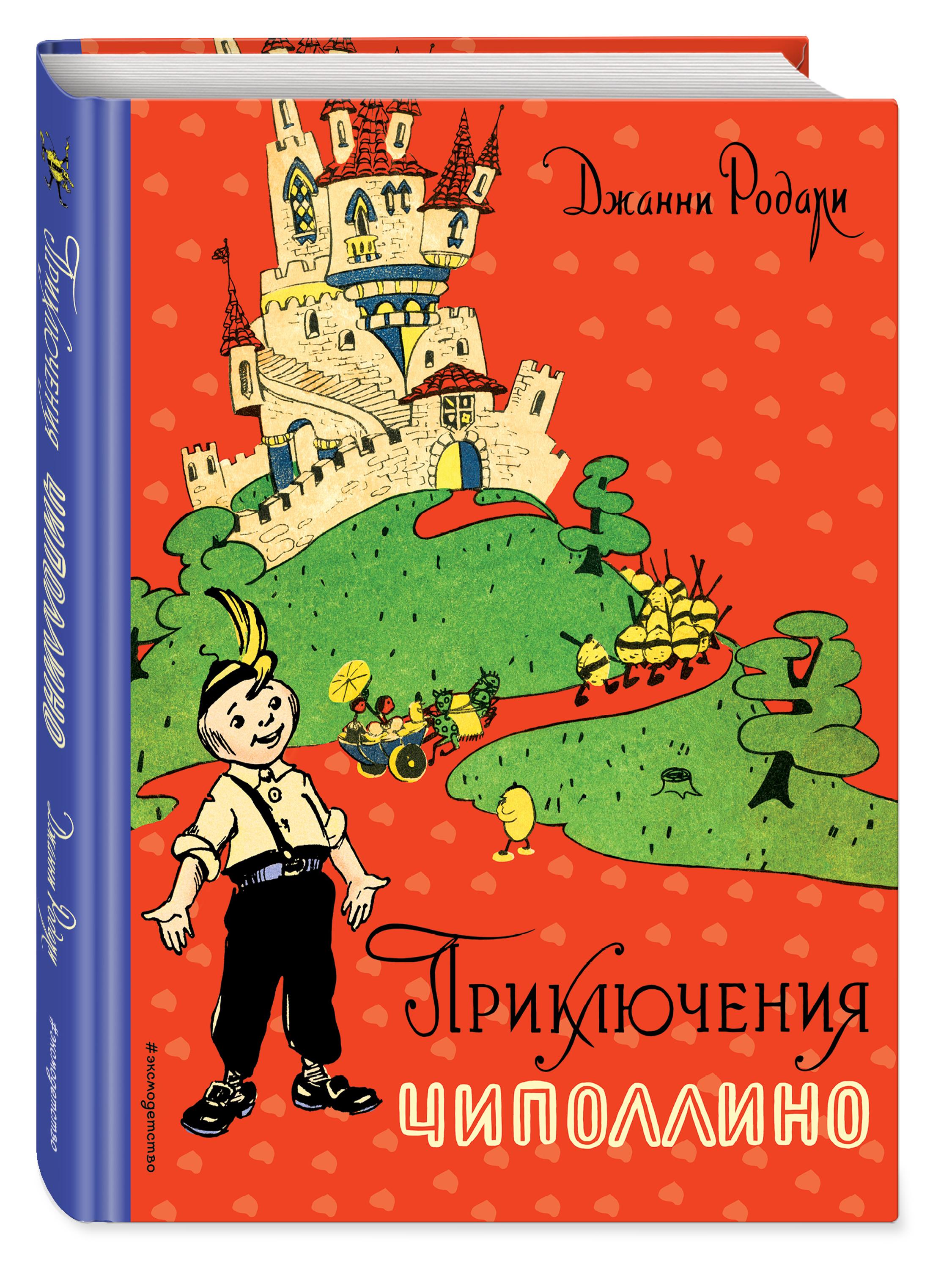Приключения Чиполлино (ил. И. Маликовой)