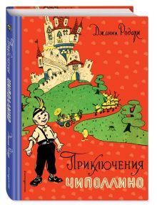 Родари Дж. - Приключения Чиполлино (ил. И. Маликовой) обложка книги