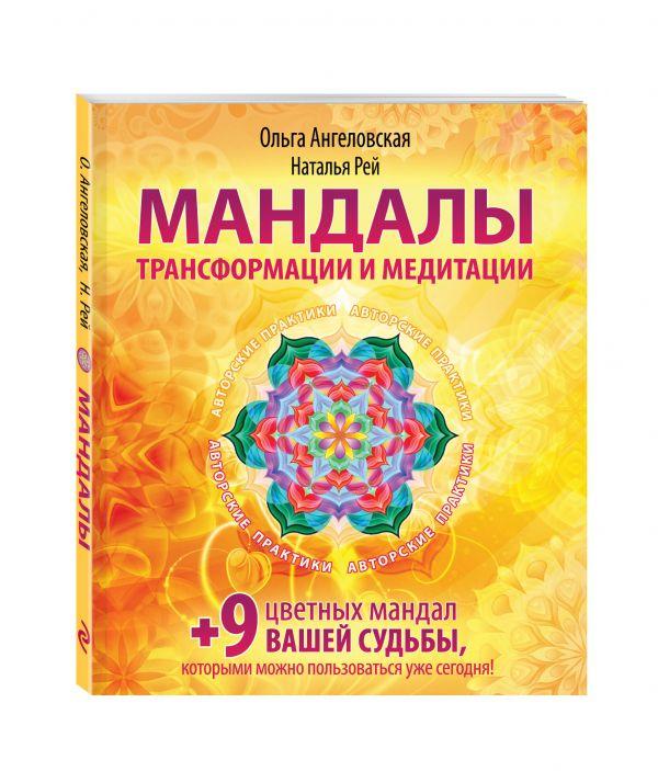 Мандалы трансформации и медитации Ольга Ангеловская, Наталья Рей