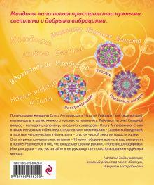 Обложка сзади Мандалы трансформации и медитации Ольга Ангеловская, Наталья Рей