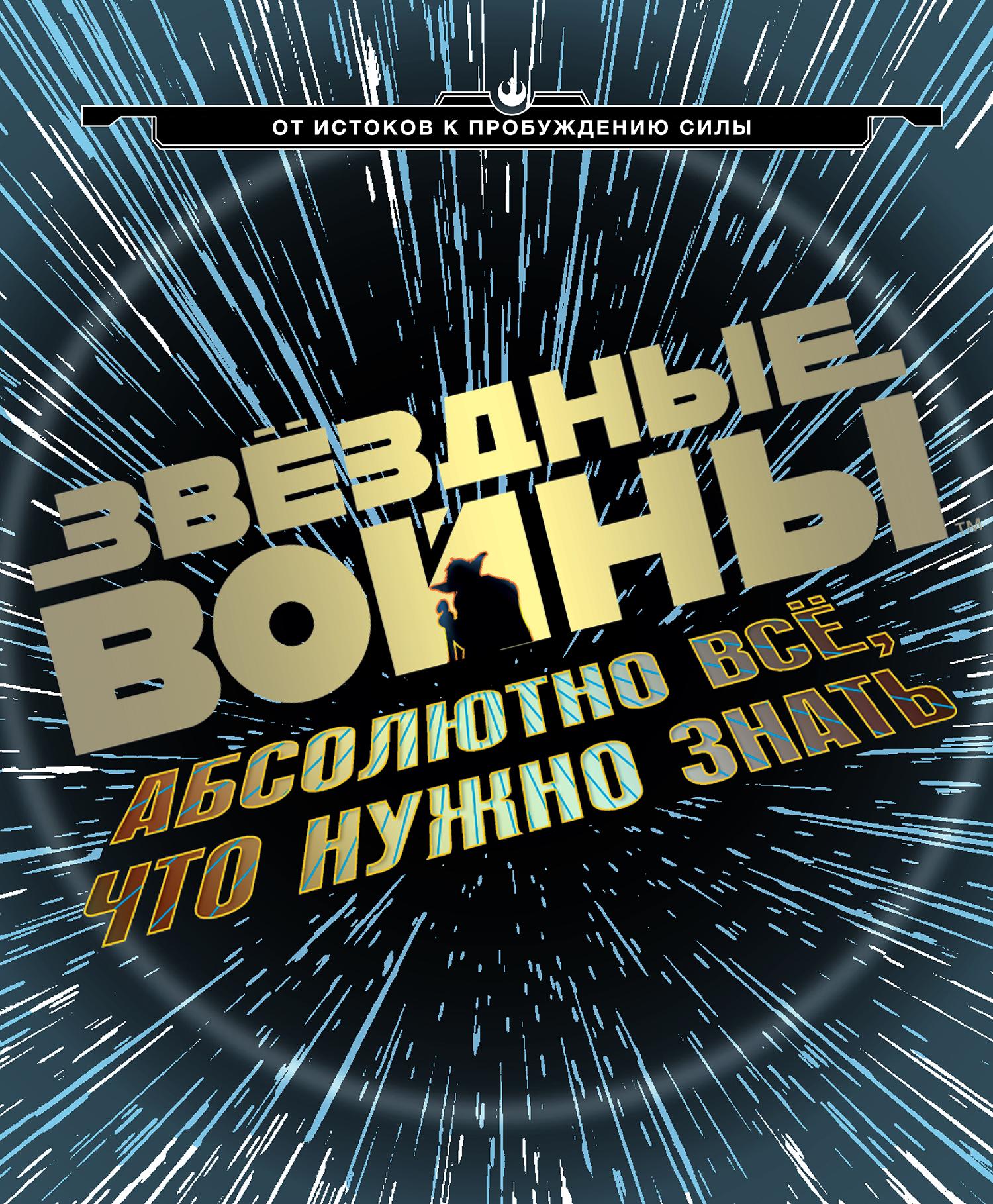 Звёздные Войны: абсолютно всё, что нужно знать