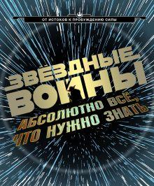 - Звёздные Войны: абсолютно всё, что нужно знать обложка книги