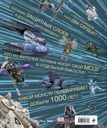 Обложка сзади Звёздные Войны: абсолютно всё, что нужно знать