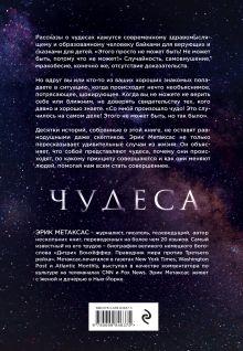 Обложка сзади Чудеса. Что это такое, почему они происходят и как влияют на нашу жизнь Эрик Метаксас