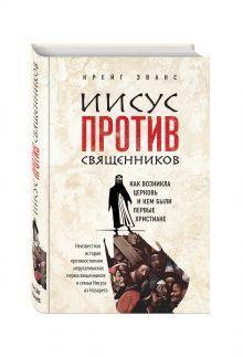 Эванс К. - Иисус против священников обложка книги