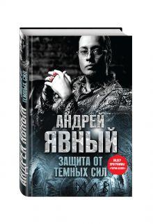 Андрей Явный - Защита от темных сил обложка книги