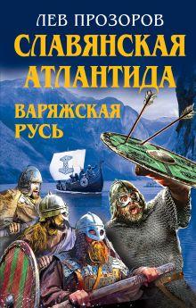Прозоров Л.Р. - Славянская Атлантида - Варяжская Русь обложка книги