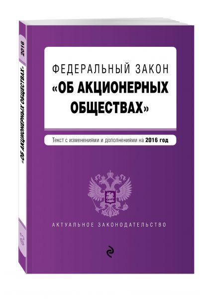 """Федеральный закон """"Об акционерных обществах"""" : текст с изменениями и дополнениями на 2016 год"""