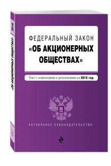 - Федеральный закон Об акционерных обществах : текст с изменениями и дополнениями на 2016 год обложка книги
