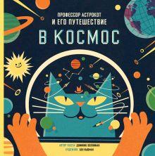 Воллиман Д. - Профессор Астрокот и его путешествие в космос обложка книги