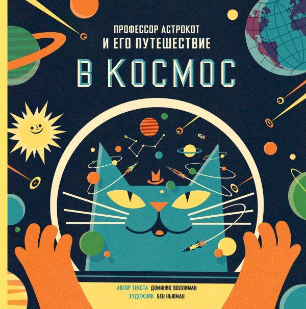 Профессор Астрокот и его путешествие в космос Воллиман Д.