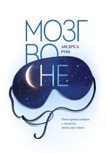 Рок А. - Мозг во сне. Что происходит с мозгом, пока мы спим обложка книги