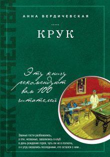 Обложка КРУК Анна Бердичевская