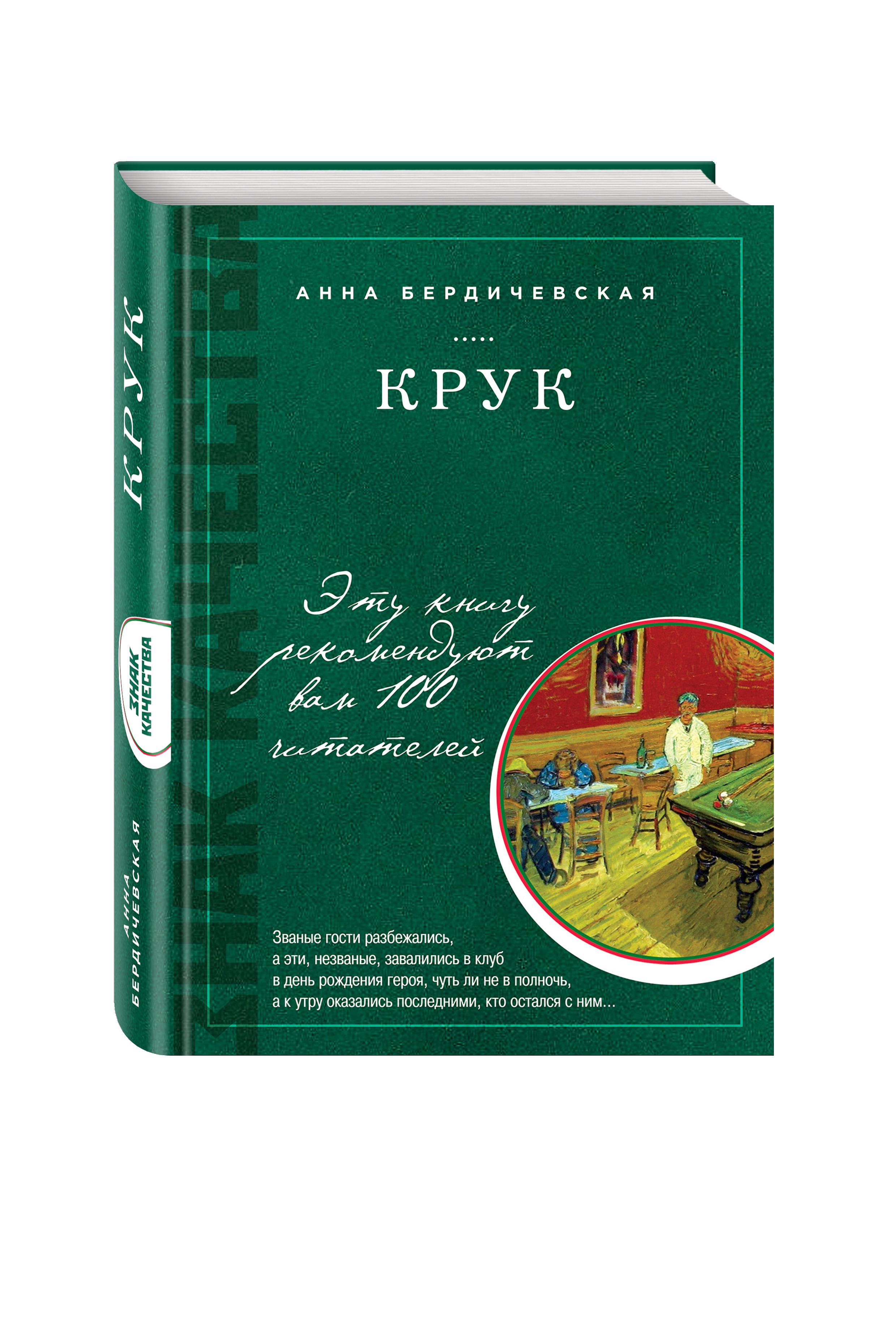 Бердичевская А. КРУК