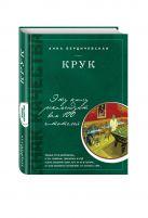 Бердичевская А. - КРУК' обложка книги