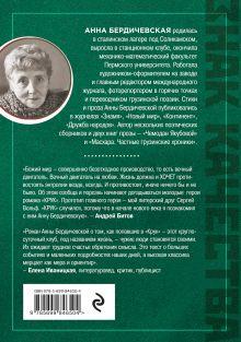 Обложка сзади КРУК Анна Бердичевская