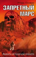 Обложка Запретный Марс. Выжить на Красной планете Игорь Осовин