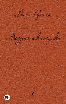 Обложка Медная шкатулка Дина Рубина