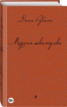 Рубина Д. - Медная шкатулка обложка книги