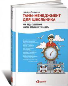 Лукашенко М. - Тайм-менеджмент для школьника: Как Федя Забывакин учился временем управлять обложка книги