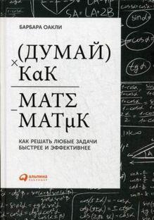 Оакли Б. - Думай как математик: Как решать любые задачи быстрее и эффективнее обложка книги