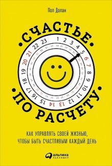 Долан П. - Счастье по расчету: Как управлять своей жизнью, чтобы быть счастливым каждый день обложка книги