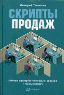 Ткаченко Д. - Скрипты продаж: Готовые сценарии холодных звонков и личных встреч обложка книги