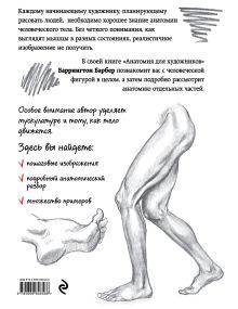 Обложка сзади Анатомия для художников Баррингтон Барбер