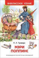 Трэверс П. Мэри Поппинс