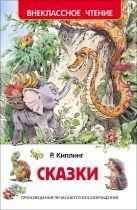Киплинг Р. Сказки