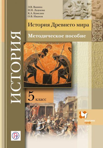 История Древнего мира. 5класс. Методическое пособие