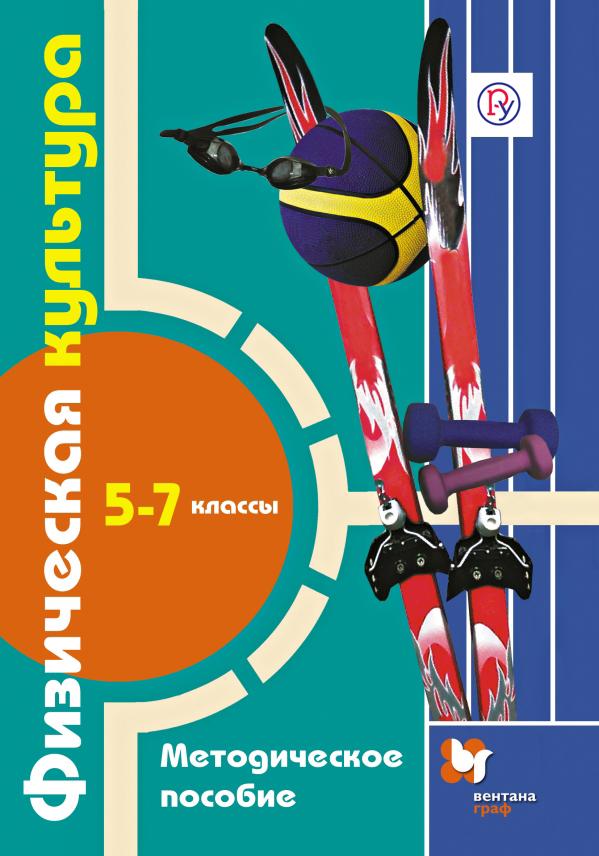 Физическая культура. 5-7кл. Методическое пособие с CD-диском. Изд.1