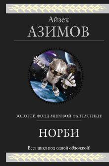 Обложка Норби Айзек Азимов