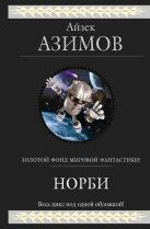 Азимов А. - Норби' обложка книги