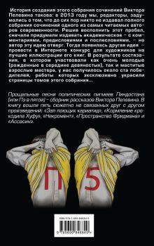 Обложка сзади П5 Виктор Пелевин